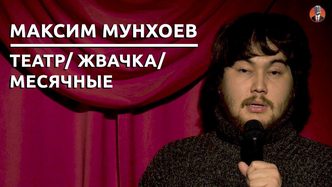 Максим Мунхоев - Театр/ Жвачка/ Месячные [СК#9]