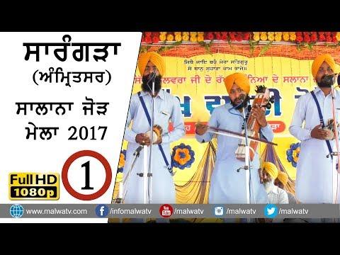 ਸਾਰੰਗੜਾ (ਅੰਮਿ੍ਤਸਰ) SARANGRA (Amritsar) SLANA JOD MELA - 2017● FULL HD ● Part 1st