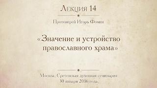 Лекция 14. Протоиерей Игорь Фомин. Значение и устройство православного храма(, 2017-02-01T00:17:38.000Z)