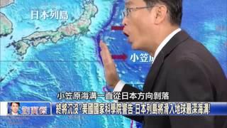 """日本311大地震""""死亡軌跡"""" 大量市民死在以為安全的地方! 朱學恒 馬西屏 黃世聰 20160311-4 關鍵時刻"""