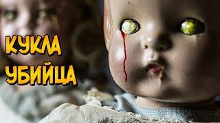 Демоническая кукла Чинга из сериала Секретные Материалы (способности, история, влияние на жертву)