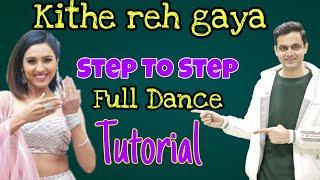 kithe reh gaya dance tutorial   कीथे रह गया   WEDDING DANCE   NEETI MOHAN   SHADI DANCE FOR GIRLS