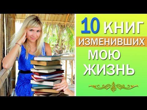 ТОП 10 книг, которые стоит прочитать каждому
