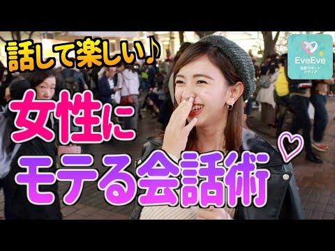 『女子ウケ抜群!』飲み会で使える鉄板会話術5選【イヴイヴ】
