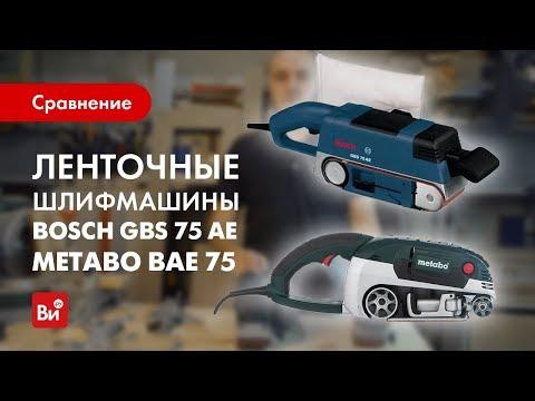 Сравнение ленточных шлифмашин Bosch и Metabo