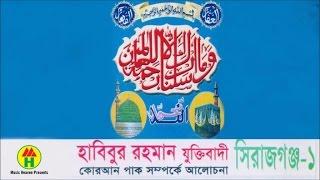 Habibur Rahman Juktibadi - Koran Somporke Alochona - Sirajgonj 1 | Waz