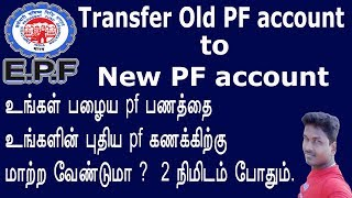 how to transfer old pf account to new pf account  in tamil