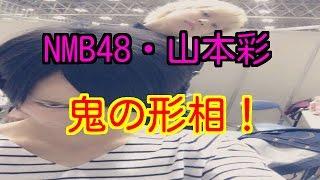 NMB48・山本彩の珍しい表情を写したある1枚の写真が話題を呼んでいる。 ...