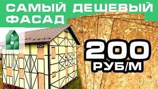Самый дешевый вариант отделки (про каркасный дом). Строительство Фахверк своими руками(, 2017-08-28T10:50:16.000Z)