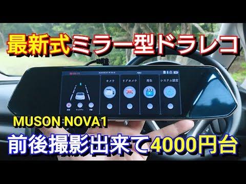 前後撮影で4000円台!最新の近未来ミラー型ドラレコを開封&撮影! muson nova1 デジタルミラーモニタードライブレコーダー