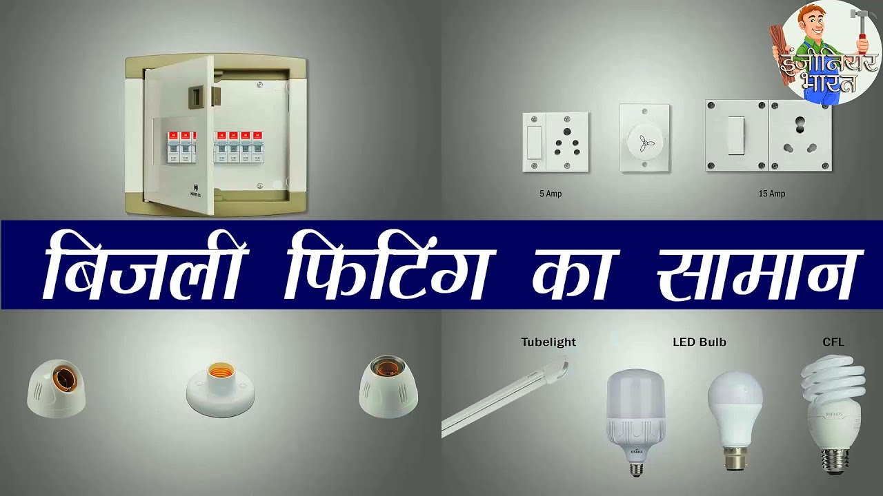 Electrical House Wiring Materials Names In Hindi Urdu Youtube