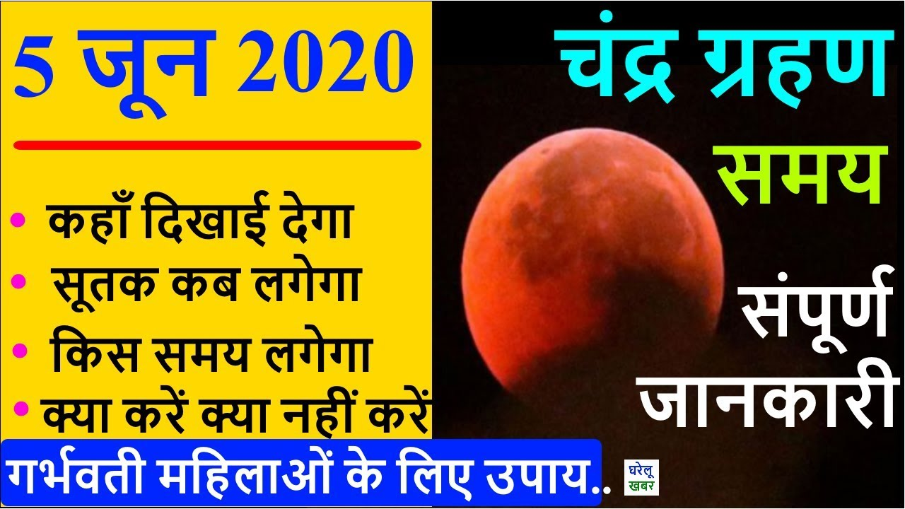 Lunar Eclipse 5 June 2020 Time in India: चंद्र ग्रहण ...