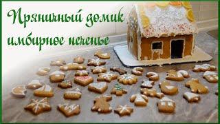 Пряничный домик и имбирное печенье | Готовим с детьми | Новогодний рецепт
