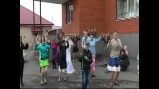 Свадебный флешмоб! Музыка и танцы! Музыкальный клип.