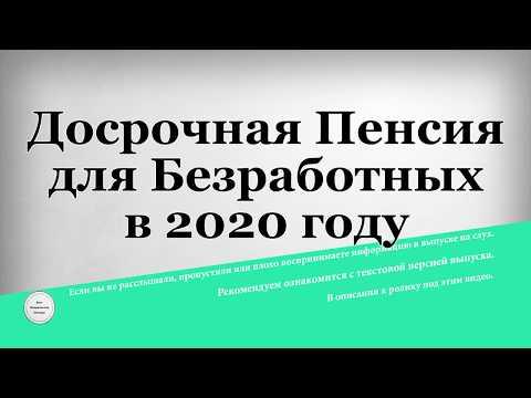 Досрочная Пенсия для Безработных в 2020 году