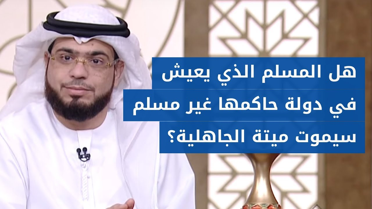 ما هو مفهوم الدول الإسلامية بحسب الحديث النبوي الشريف؟ .. الشيخ د. وسيم يوسف