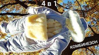 Конверт комбинезон для новорожденного 4 в 1 осень, зима, весна (серый)