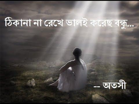 Thikana Na Rekhe Bhaloi Korechho Bondhu