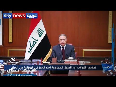 العراق... اقتصاد ضاغط ورواتب مهددة  - نشر قبل 6 ساعة