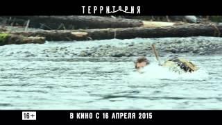 "Фильм ""Территория"" трейлер 10 сек"