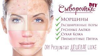 Реально РАБОТАЕТ DIY Сыворотка от МОРЩИН \ Антиоксиданты + УВЛАЖНЕНИЕ