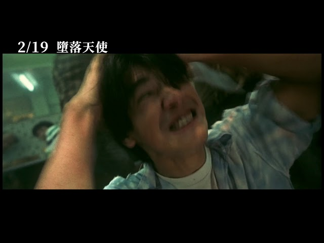 【墮落天使】Fallen Angels 精采預告 ~ 2/19 經典重現