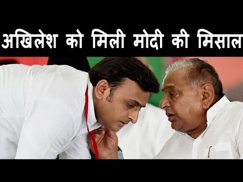 देखिए क्यों UP के CM Akhilesh Yadav को मिली Narendra Modi की मिसाल