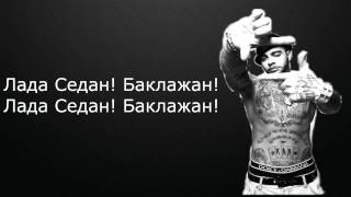 Тимати — Баклажан ft  (Рекорд Оркестр) текст/Timati — Baklajan ft (Record Orkestor) lyrics