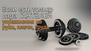 Упражнения с гантелями дома: плечи, руки, грудь(Часто бывает, что дома есть только пара гантелей. Что можно с ними делать, какие упражнения выполнять на..., 2015-10-22T08:20:21.000Z)