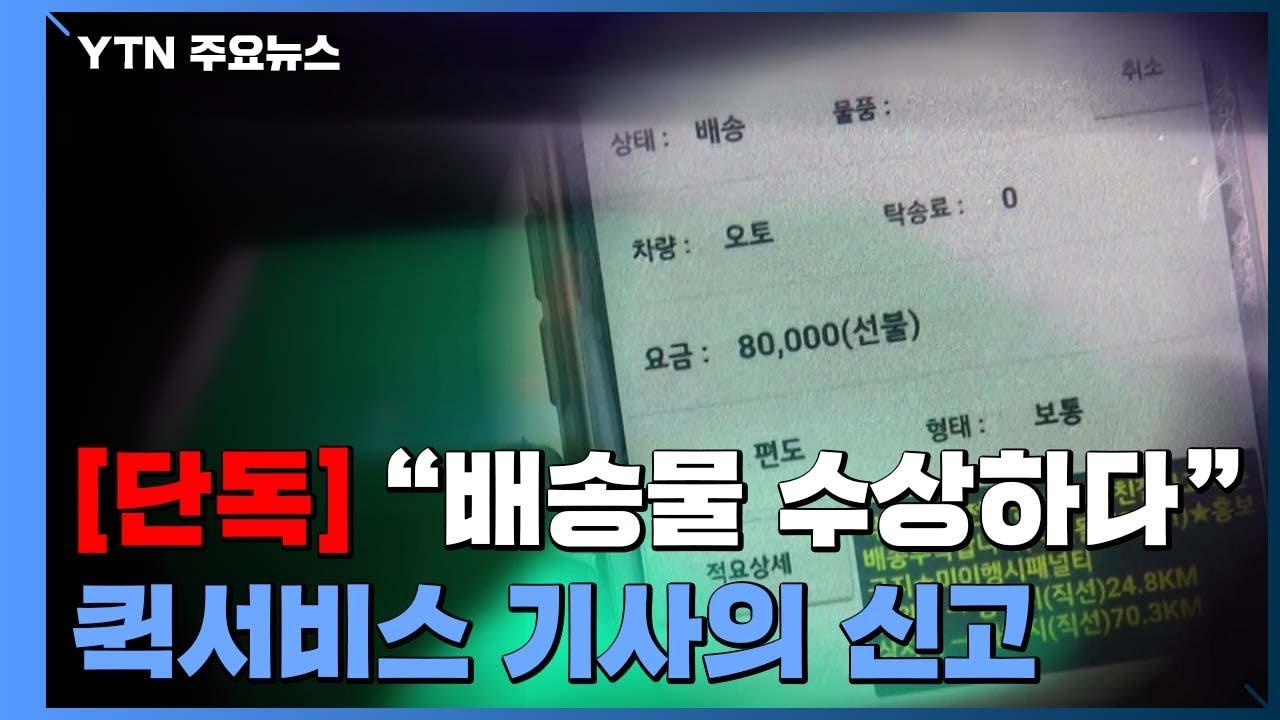 """Download [단독] """"화장품이 수상해요"""" 퀵서비스 기사가 마약 추정 물질 신고...경찰, 분석 착수 / YTN"""