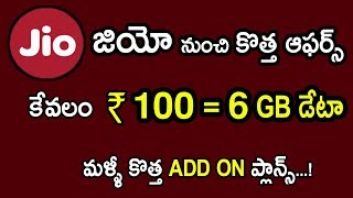 Reliance JIO Latest Recharge Plans 2018 | JIO NEW ADD ON PLANS | Jio New Offers 2018 TELUGU 😊👍
