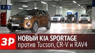 Новый Kia Sportage против трех главных конкурентов