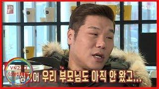서장훈 집 공개, 6000억 건물주의 결벽증 in 꽃놀이패