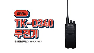 켄우드 디지털무전기 TK-D340 (제품설명 및 구성품…