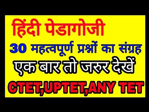 हिंदी पेडागोजी( Hindi pedagogy) for UPTET, CTET ,TGT, PRT ,PGT, ANY TET