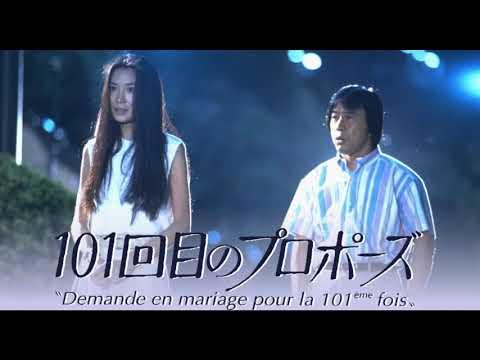 101回目のプロポーズ / 101次求婚 - soundtrack