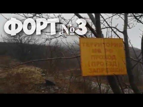 форт № 3 - часть 1 как туда попасть/ Vladivostok - City in Russia