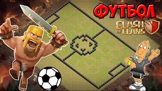 ВАРВАРЫ ИГРАЮТ ФУТБОЛ В CLASH OF CLANS!
