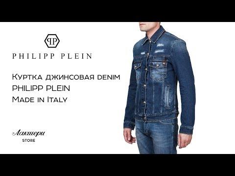 Модная мужская джинсовая куртка от популярного бренда PHILIPP PLEIN: ID 74423