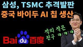 삼성전자 파운드리,  TSMC 추격 위해 중국 최대 인…