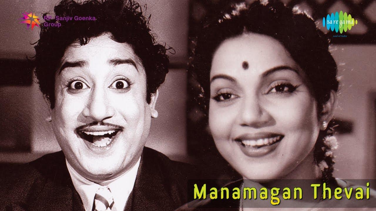 manamagan thevai songs