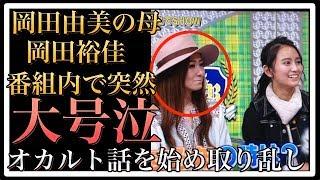 【衝撃】岡田結実の母・岡田祐佳、『アウト×デラックス』で突然号泣! ...