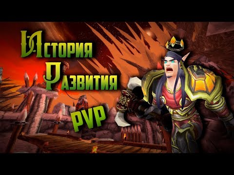 КАК РАЗВИВАЛОСЬ PVP В WoW - The Burning Crusade ?! --  История PvP: World of Warcraft