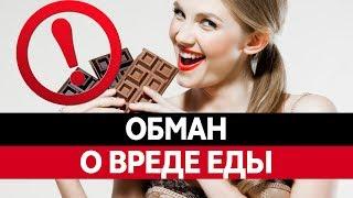 ВРЕДНАЯ ЕДА. ПРАВДА И ВЫМЫСЕЛ! Так ли вредны сладкие и жирные продукты?