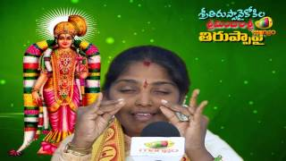 Thiruppavai Vratham - Day 14 - Manjula Sri