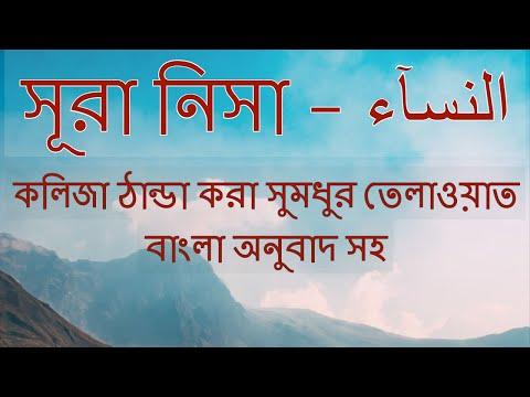 সুললিত-কন্ঠে-আল-কুরআনের-তেলাওয়াত-এবং-বাংলা-তরজমা-004-sura-an-nesa-(সূরা-নিসা)