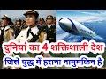 भारतीय और नेपाली के लिए महत्वपूर्ण जानकारी|दुनियां के 4 शक्तिशाली देश जिसे युद्ध मे हराना मुश्किल है