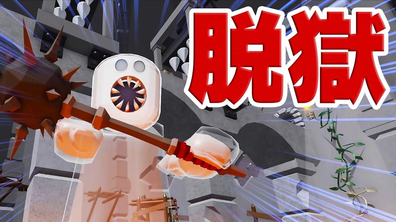 🍁ワナとアスレチックだらけの城の地下牢から脱獄せよ!【ゆっくり実況/ロブロックス/ROBLOX】