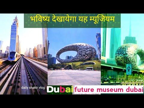 भविष्य दिखाएगा दुबई का यह म्यूजियम। museum of the future dubai 2021