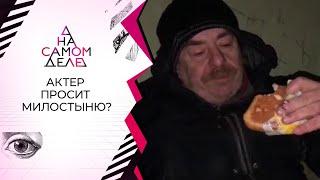 В бездомном мужчине узнали известного актера. На самом деле. Выпуск от 04.03.2021